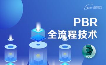 PBR全流程技术