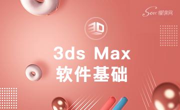 3ds Max软件基础
